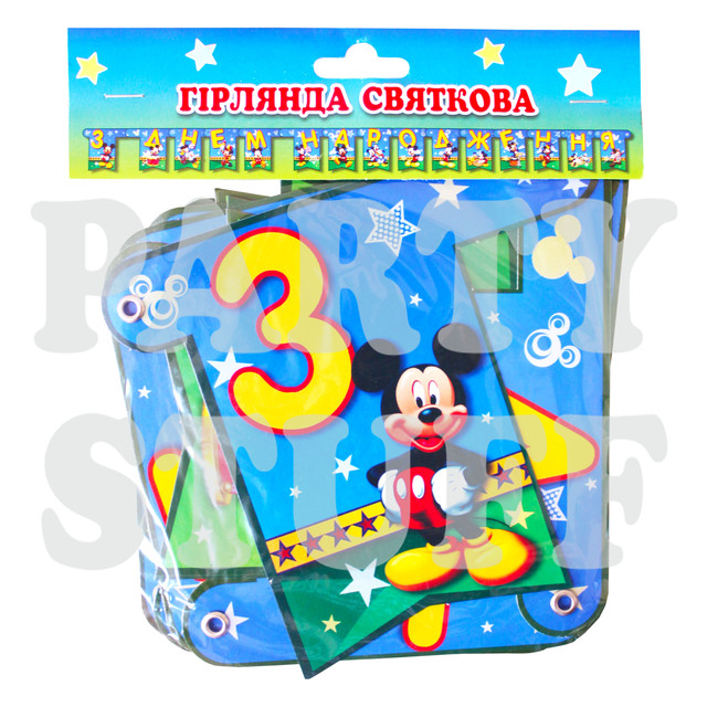 детская гирлянда З днем народження Микки Маус