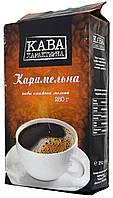 """Кофе молотый ароматизированный """"Кава Характерна""""  """"Карамельна"""" 250г."""