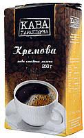 """Кофе молотый ароматизированный """"Кава Характерна""""  """"Кремова"""" 250г."""