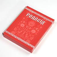 Альбом «Родовід» для составления родословной - подарочное издание