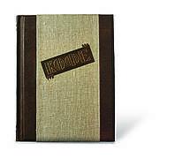 """Книга """"Кава"""" торжество різноманіття"""