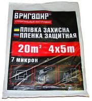 Пленка Бригадир защитная 7 мк 20 м2 (4 м х 5 м) (74-031)