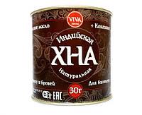 Хна для бровей и био-тату VIVA Henna 30 г, Цвет Коричневый