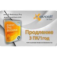 Программная продукция Avast Pro Antivirus 3 ПК 1 год Renewal Card (4820153970144)