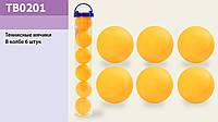 Теннисные мячики в колбе 6 шт (Теннисные мячики TB0201 (240уп)