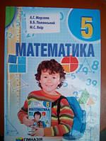 Математика 5 клас. Підручник. Видання друге. 2018 рік.