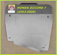 Защита двигателя и КПП Хонда Аккорд 7 (2003-2008) Honda Accord 7