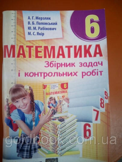 Математика 6 клас. Збірник задач і контрольних робіт.
