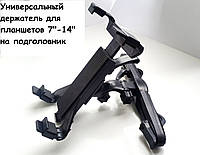 Универсальный автомобильный держатель для планшетов от 7' до 14' на подголовник