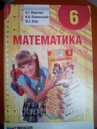 Математика 6 клас підручник