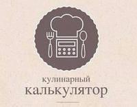 Кулинарные калькуляторы