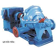 ЦН400-105 насос центробежный