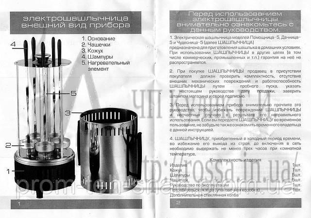 Электрошашлычница Дачница-5