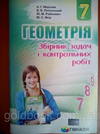 Геометрія 7 клас збірник задач і контрольних робіт