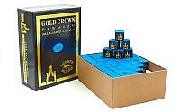Мел для бильярда (уп. 144шт) GOLD CROWN KS-GK144 (синий, цена за 1шт) дубл.