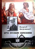 Пути русского богословия. Протоиерей Георгий Флоровский, фото 1