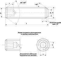 ВИНТ DIN 913 (EN ISO 4026)