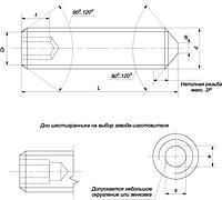 ВИНТ DIN 914 (EN ISO 4027)