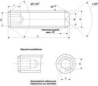 DIN 916 (EN ISO 4029)