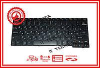 Клавиатура Lenovo IdeaPad S10-3, S100, S110 Series черная RU/US
