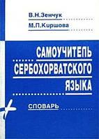 В. Н. Зенчук, М. П. Киршова  Самоучитель сербохорватского языка