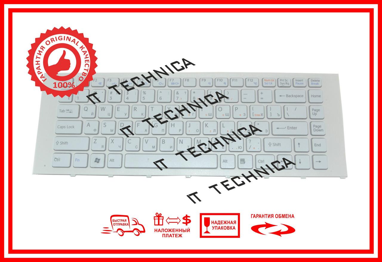 Клавіатура SONY Vaio VPC-EA Series біла с белой рамкой RUUS