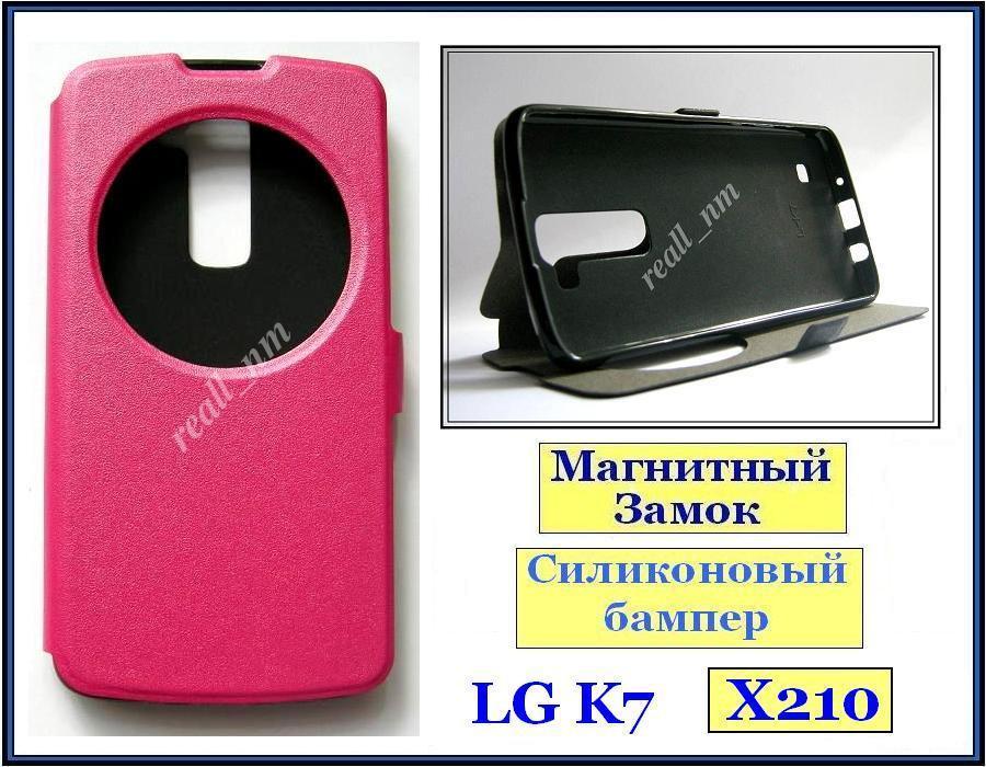 Розовый кожаный чехол-книжка для смартфона LG K7 X210