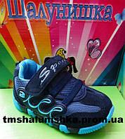Кроссовки для мальчика Шалунишка