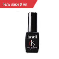 "Гель-лаки KODI ""Basic Collection"", 8мл"