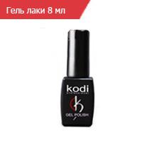 "Гель-лаки KODI ""Basic Collection"", 8мл"