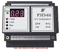 Реле электронное защиты электродвигателей РЭЗЭ-6М