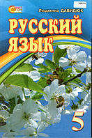 Русский язык, 5 класс. (для школ с украинским языком обучения) Давидюк Л.В.