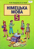 Німецька мова, 5 клас. Сидоренко М.М., Палій О.А.