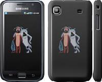 "Чехол на Samsung Galaxy S i9000 Жил был пёс ""769c-77"""