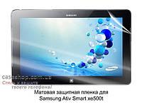 Матовая защитная пленка для Samsung Ativ Smart xe500t