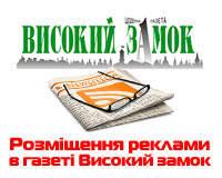 Реклама в газеті Високий Замок