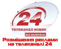 Реклама на телеканалі новин 24