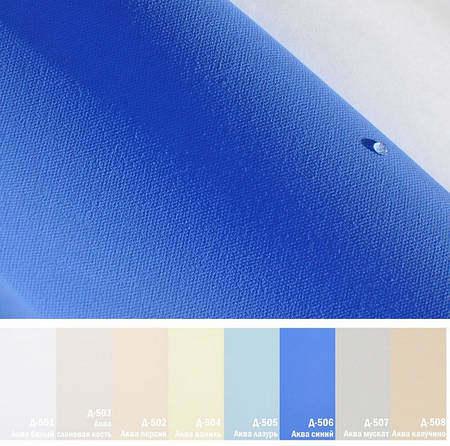 Рулонные шторы Аква
