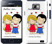 "Чехол на Samsung Galaxy S2 i9100 Love is... ""1778m-14"""