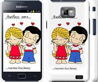 "Чехол на Samsung Galaxy S2 Plus i9105 Love is... ""1778m-71"""