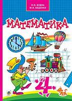 Математика : підручник для 4 класу.Беденко М. В.(Богдан)