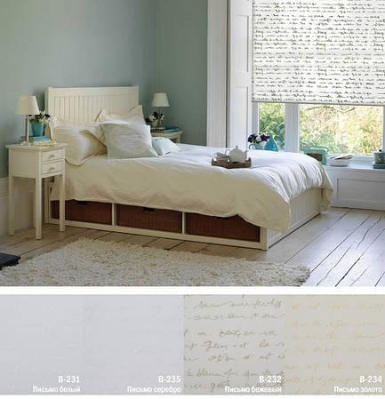 Рулонные шторы Письмо