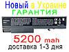 Аккумулятор батарея HP EliteBook 6930p 8440p 8440w ProBook 6440b 6445b 6450b 6540b 6545b 6550b 6555b