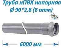 Труба нПВХ напорная раструбная, 90*2,8 (6 Атм)
