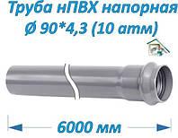 Труба нПВХ напорная раструбная, 90*4,3 (10 Атм)