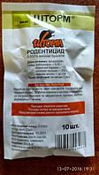 Шторм (1*10) родентицид/восковые брикеты/флокумафен
