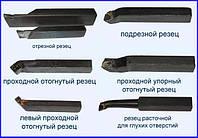 Резцы для обработки глухих отверстий. Конструкция и размеры
