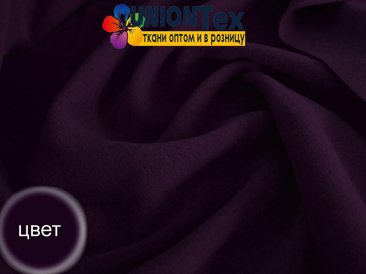 Кашемир темно- фиолетовый (шерсть 67%, 640 GSM)