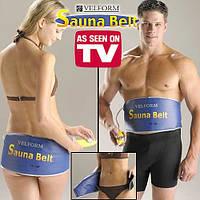 Пояс для похудения Cауна Белт (Sauna Belt)