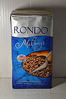 Мелена кава Рондо,Rondo Melange 500 гр (Німеччина)